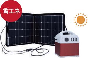 ソーラーパネル充電