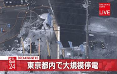 東京都内で大規模停電