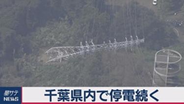 千葉県内で停電続く