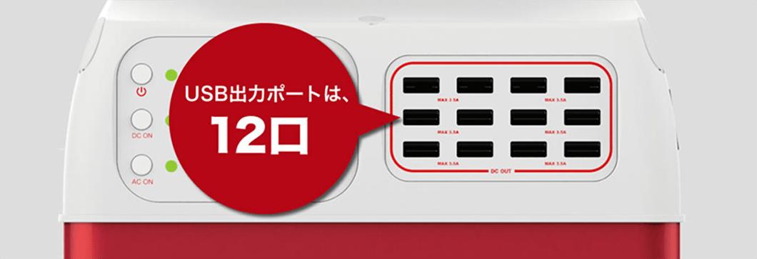 「HUG400A」は、USB出力ポートは12個ついていますので、一度に多くの機器が充電可能です。